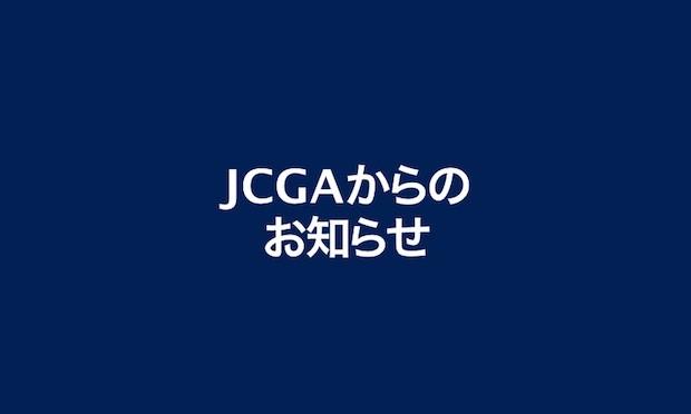 【ニュースリリース】一般社団法人日本サイクリングガイド協会が本格始動 – サイクリングガイドの育成により日本のサイクルツーリズムを盛り上げます –