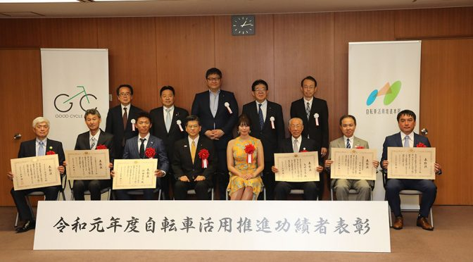 JCGA技術委員と関係団体が「2019年 自転車活用推進功績者表彰」を受賞。